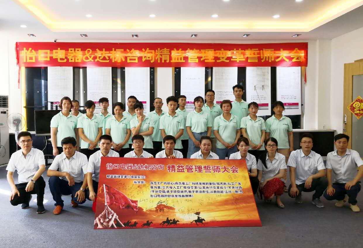 怡口电器&达标咨询精益管理变革项目誓师大会
